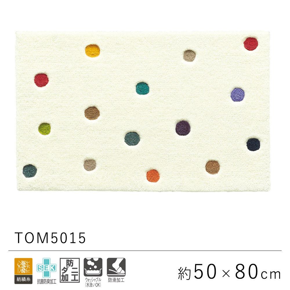 カラフルなドットがかわいい 東リ フック織り 玄関マット 約50×80cm / TOM4904 TOLI