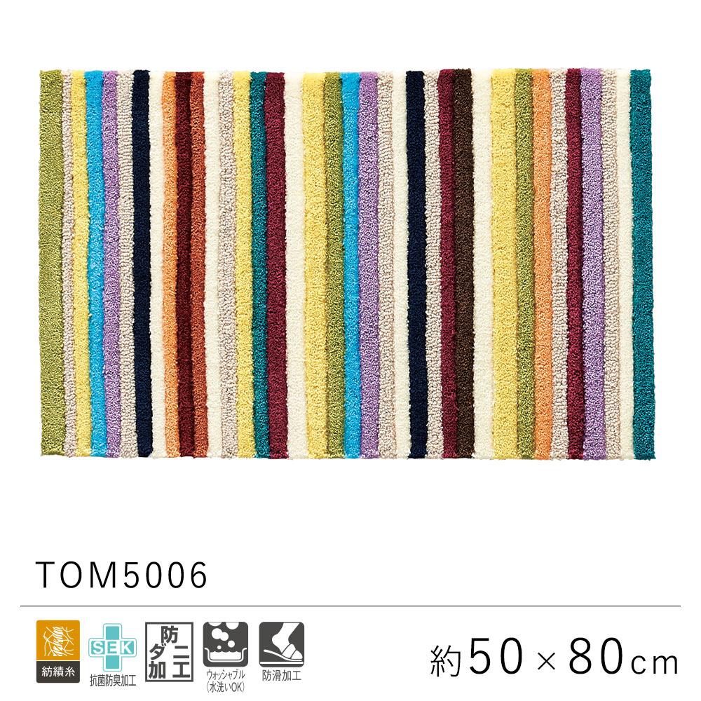 カラフルなストライプデザインが印象的なマット 東リ フック織り 玄関マット 約50×80cm / TOM4906 TOLI
