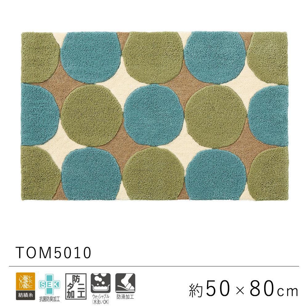 ポップな円のデザインと北欧カラーがかわいい 東リ フック織り 玄関マット 約50×80cm / TOM4908 TOLI
