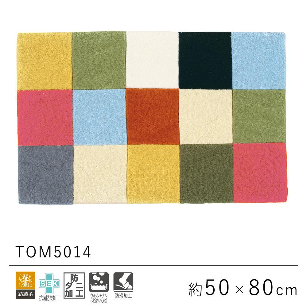 多色のスクエアデザインがポップなマット 東リ フック織り 玄関マット 約50×80cm / TOM4909 TOLI