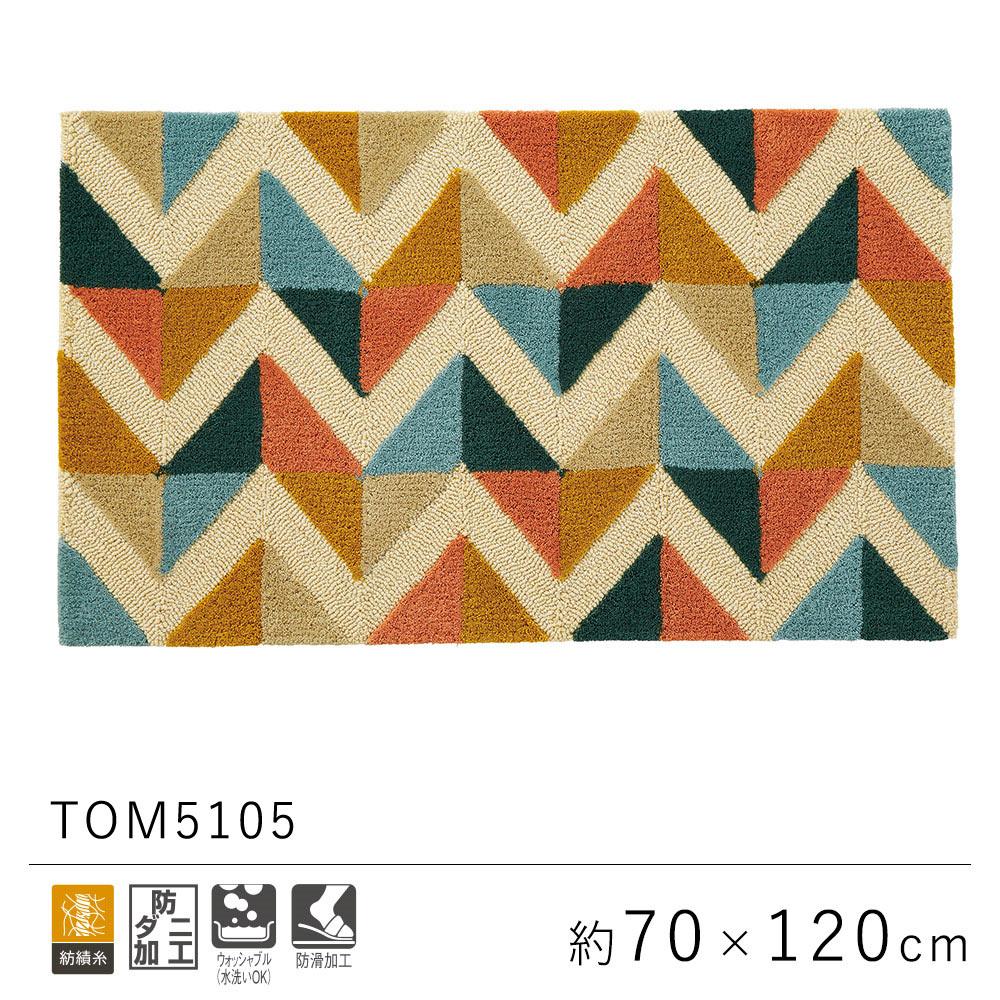 レトロな幾何柄デザインの印象的なマット 東リ フック織り 玄関マット 約70×120cm / TOM4913 TOLI