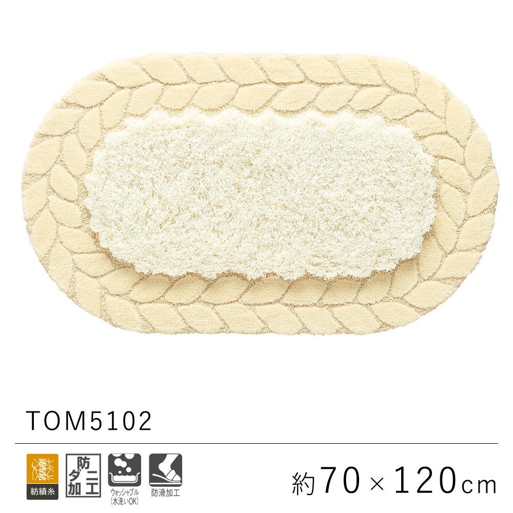 柔らかくシンプルなニット柄の楕円形マット 東リ フック織り 玄関マット 約70×120cm / TOM4916 TOLI