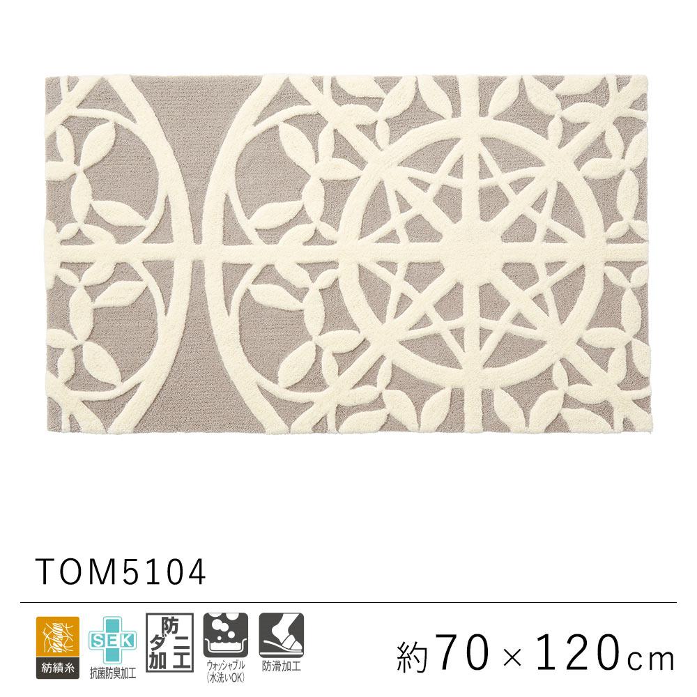 繊細なレースをモチーフにした上品なマット 東リ フック織り 玄関マット 約70×120cm / TOM4917 TOLI