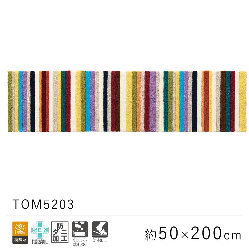 楽しくカラフルなストライプが目を惹く 東リ フック織り 玄関マット 約50×200cm / TOM4922 TOLI