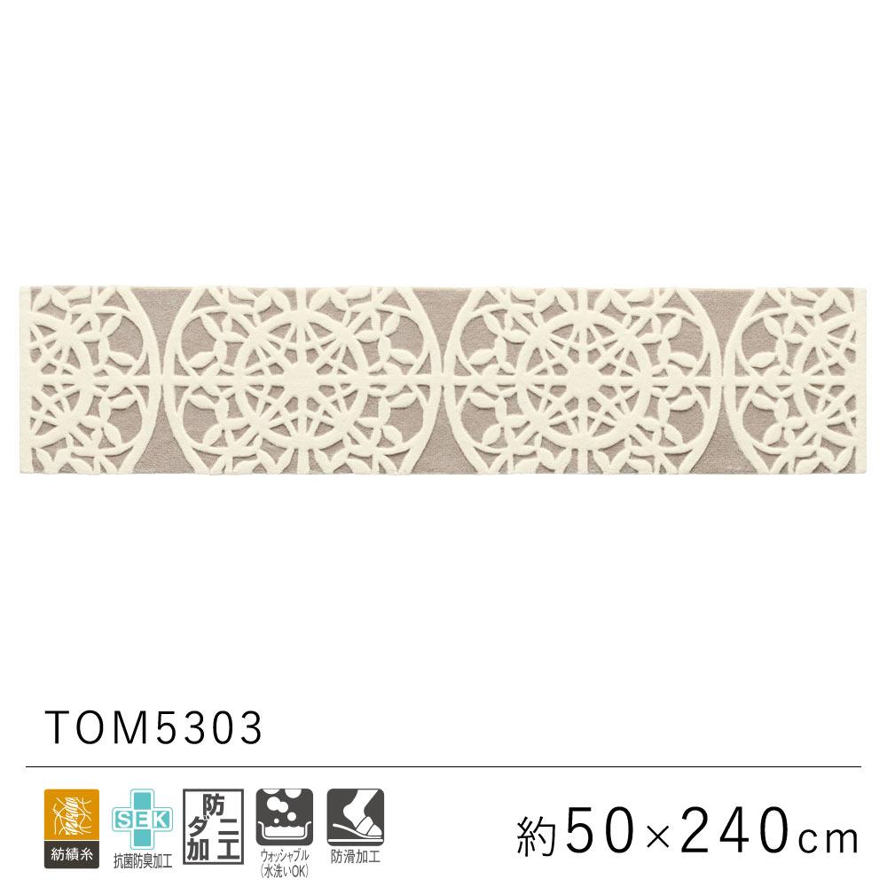 繊細なレースモチーフが上品でかわいい 東リ フック織り 玄関マット 約50×240cm / TOM4925 TOLI