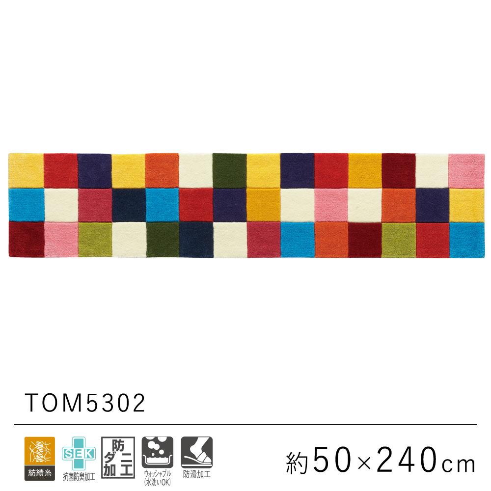 多色のスクエアデザインがポップで気分も上がる 東リ フック織り 玄関マット 約50×240cm / TOM4926 TOLI