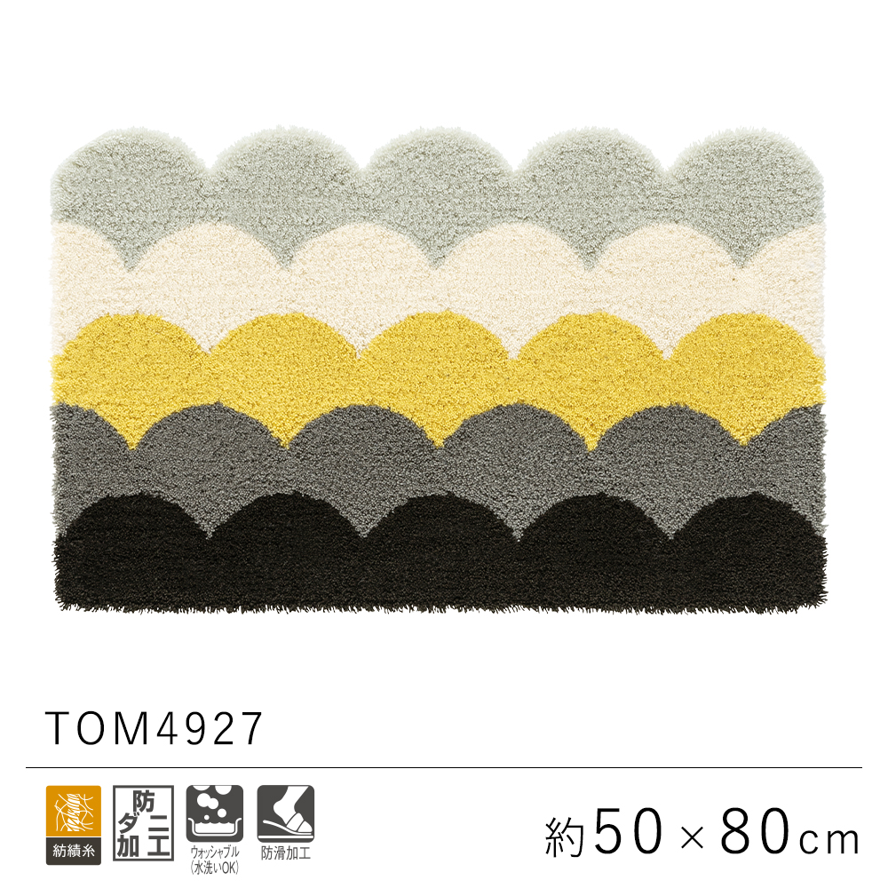 落ち着いた北欧カラーのかわいらしい変形マット 東リ フック織り 玄関マット 約50×80cm / TOM4927 TOLI