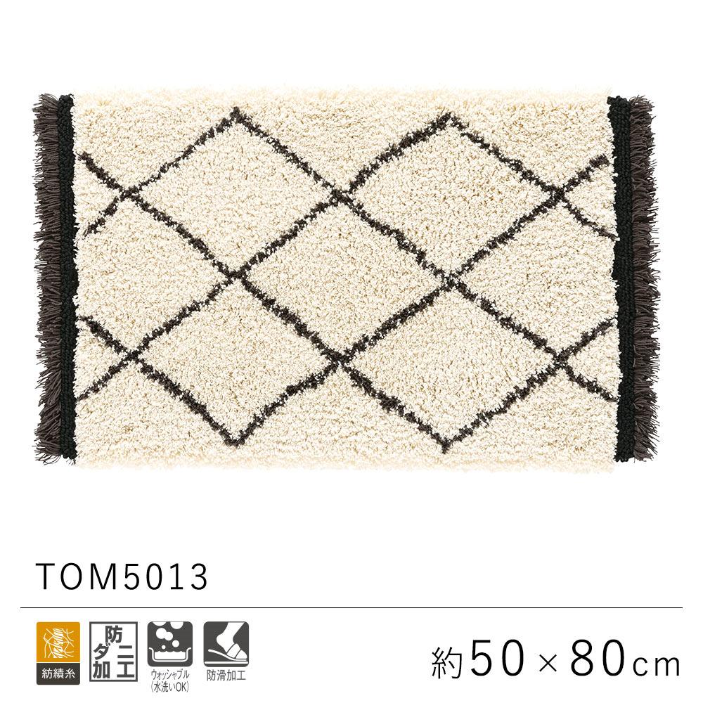 人気のベニワレンデザインの北欧風マット 東リ フック織り 玄関マット 約50×80cm / TOM4929 TOLI