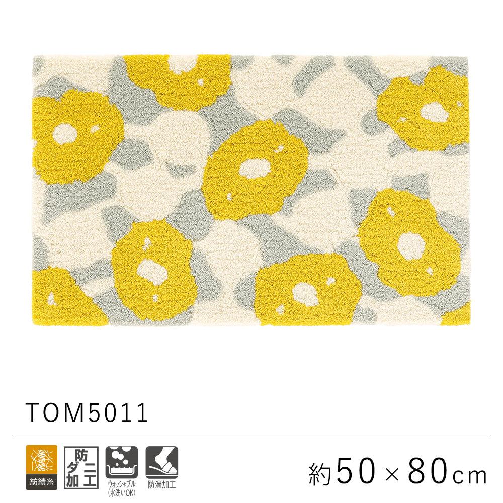 花柄の北欧風デザインがかわいいマット 東リ フック織り 玄関マット 約50×80cm / TOM4930 TOLI