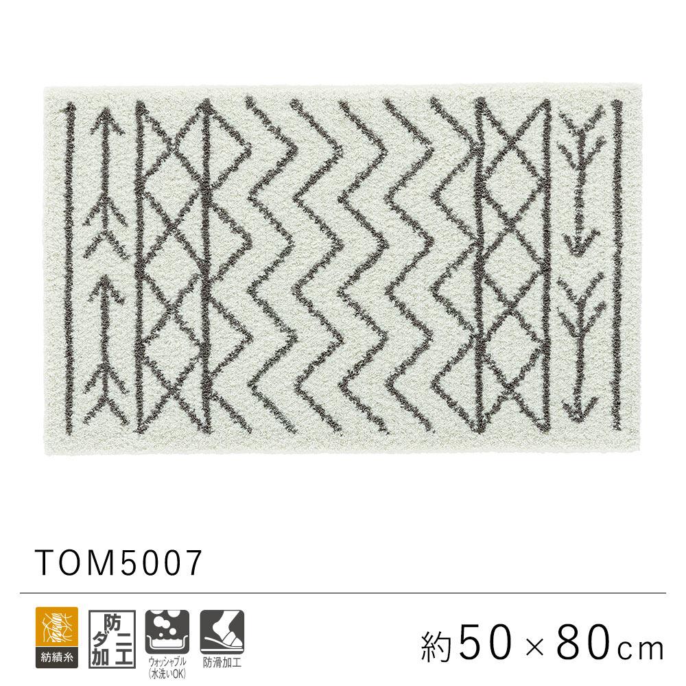 エスニック風デザインの落ち着いたカラーのマット 東リ フック織り 玄関マット 約50×80cm / TOM4931 TOLI