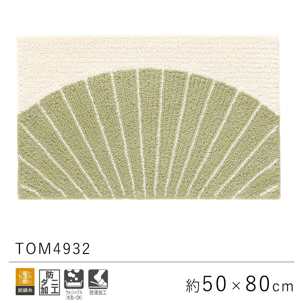 扇のようなデザインと落ち着いたカラーのマット 東リ フック織り 玄関マット 約50×80cm / TOM4932 TOLI
