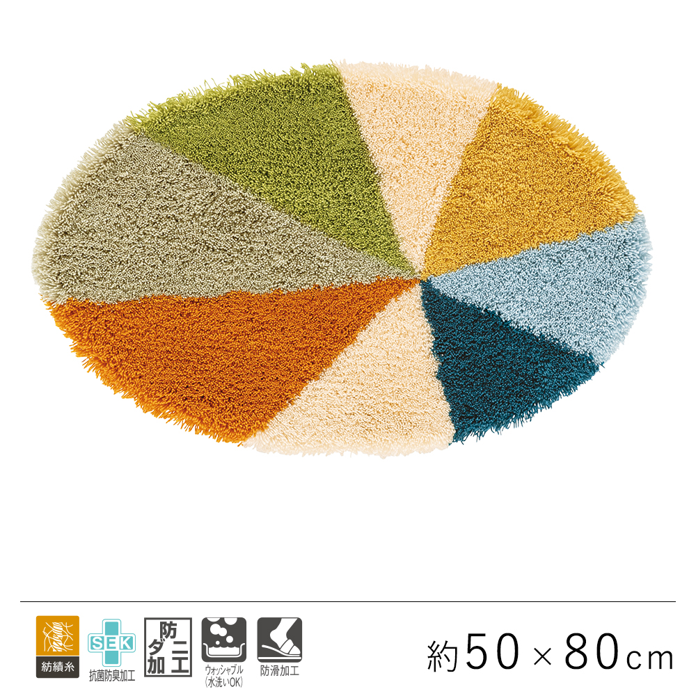 レトロカラーリングのかわいい楕円形マット 東リ フック織り 玄関マット 約50×80cm / TOM4933 TOLI