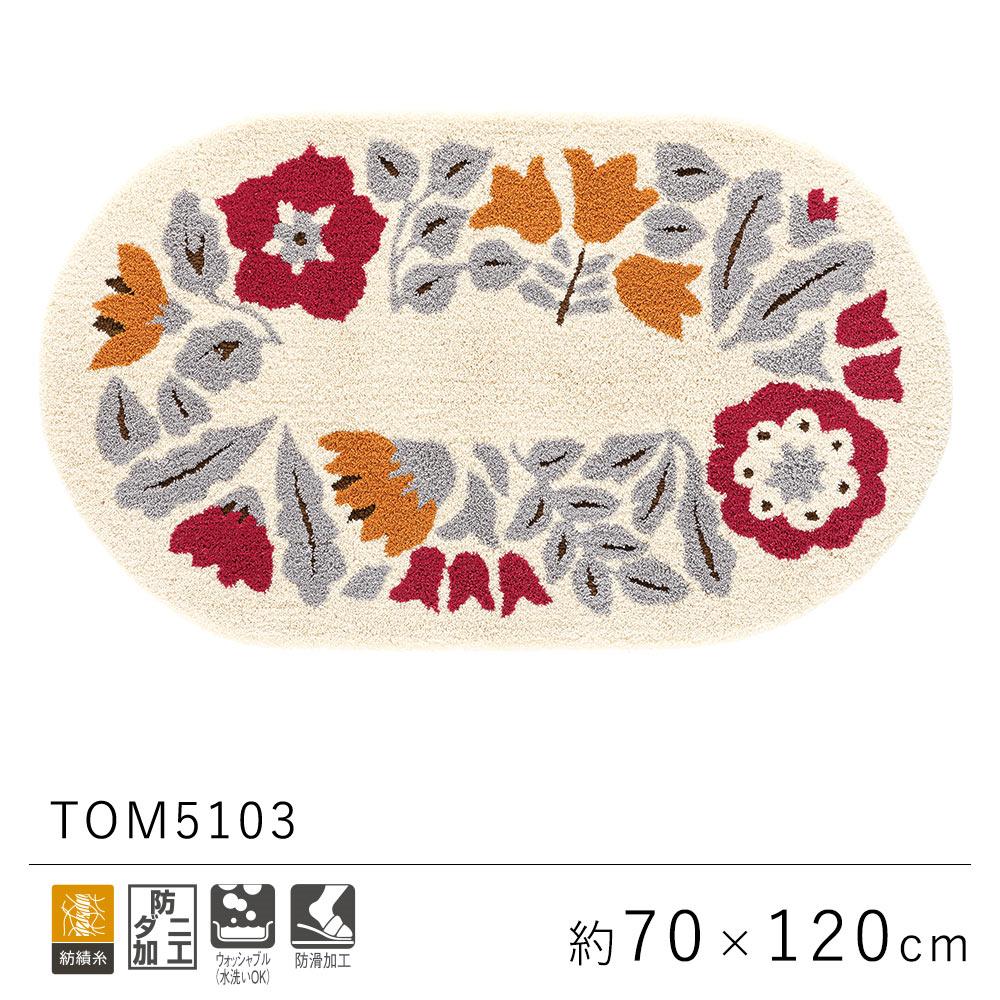 かわいい花柄デザイン 東リ フック織り 玄関マット 約70×120cm / TOM4934 TOLI