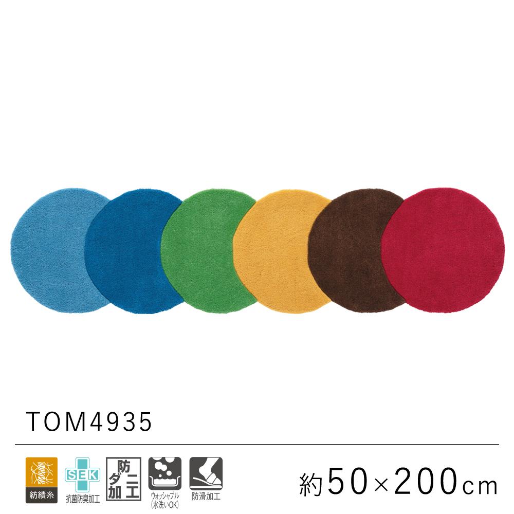 カラフルな円形が連なった変形デザインマット 東リ フック織り 玄関マット 約50×200cm / TOM4935 TOLI