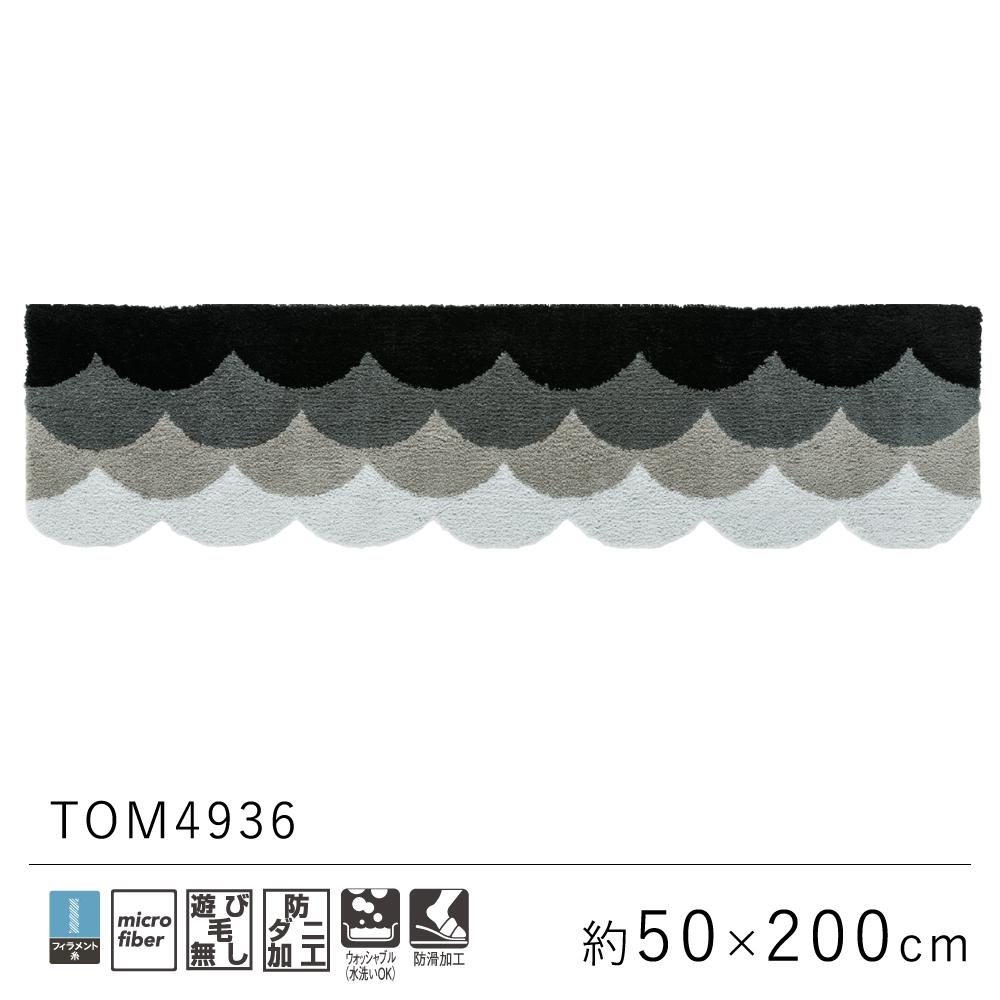 落ち着いた北欧カラーのかわいらしい変形タイプ 東リ フック織り 玄関マット 約50×200cm / TOM4936 TOLI