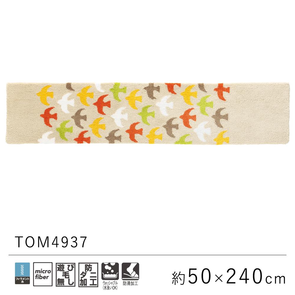 北欧カラーの鳥さんたちが並ぶかわいらしいデザイン 東リ フック織り 玄関マット 約50×240cm / TOM4937 TOLI