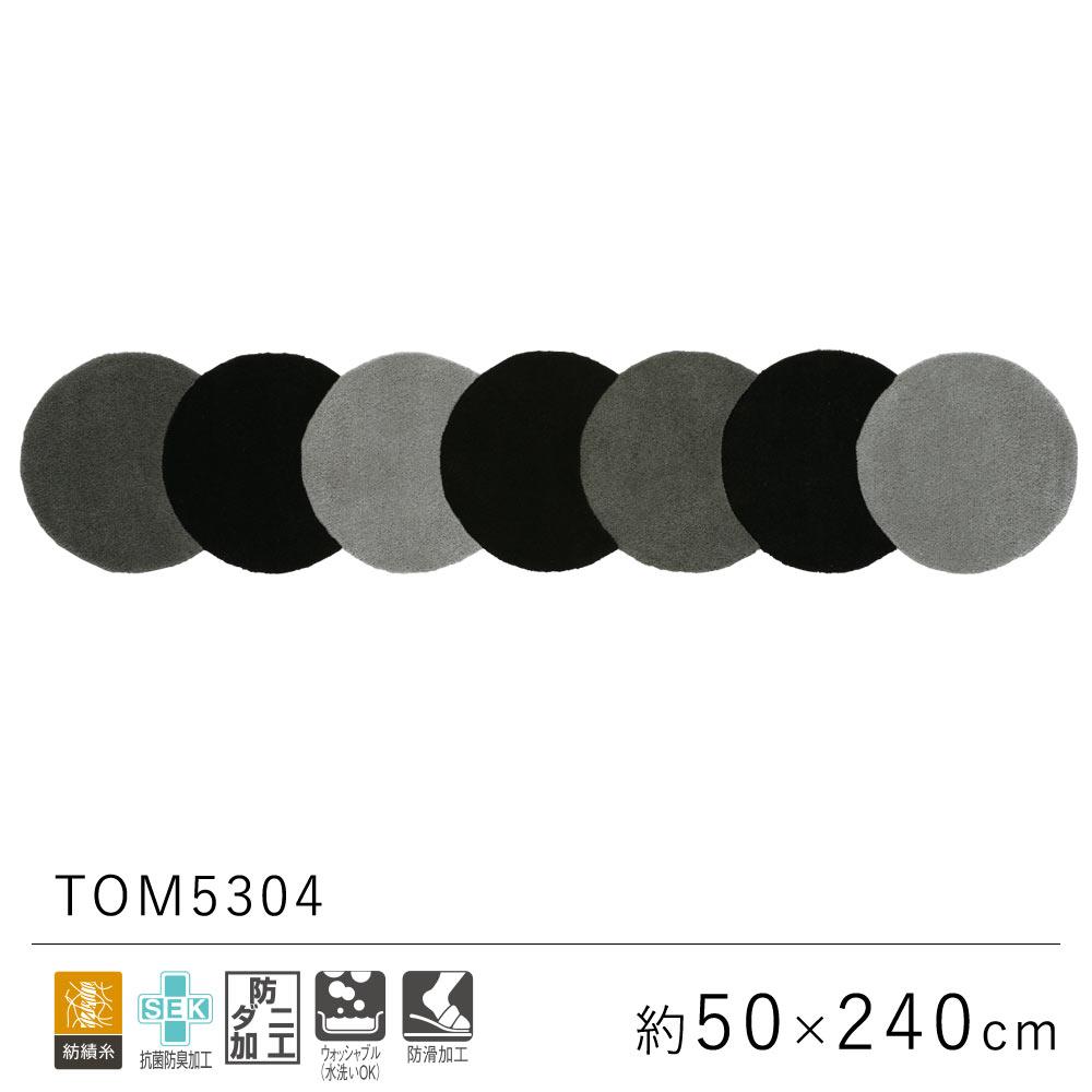 落ち着いたモノトーンの円形が連なったデザイン 東リ フック織り 玄関マット 約50×240cm / TOM4938 TOLI