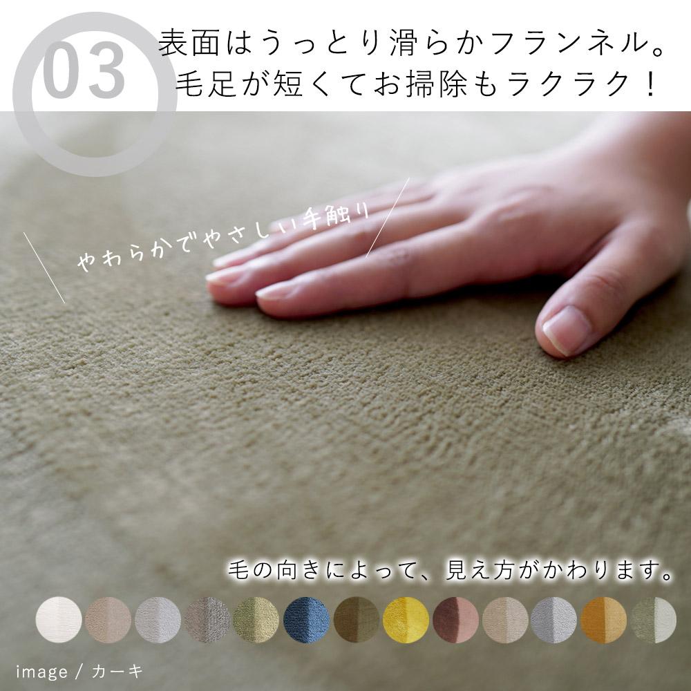 表面は今大人気の「フランネル」素材。やさしくなめらかな手触りで、独特の光沢感があります。触れる毛並みの向きによってカラーがガラりと変わるので、様々な表情を見せてくれます。