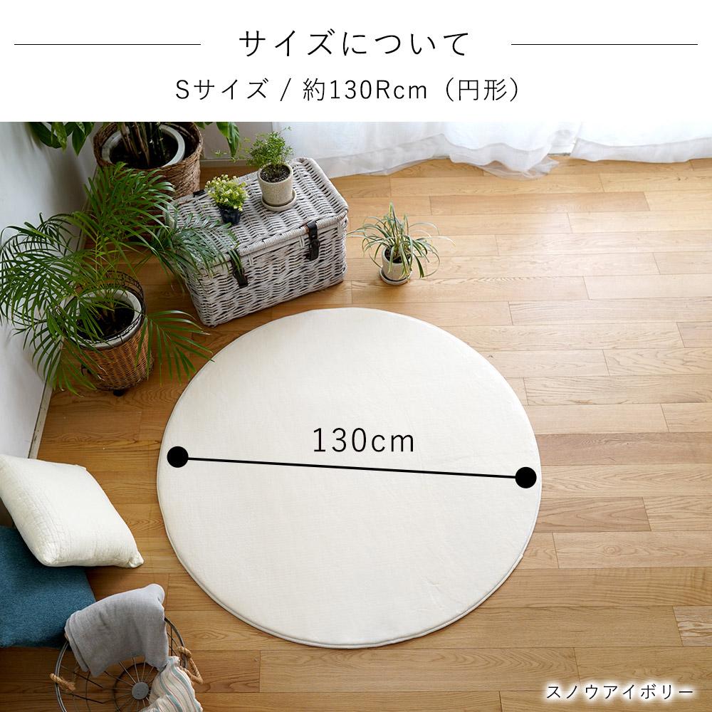 サイズについて/直径約130cm(円形)