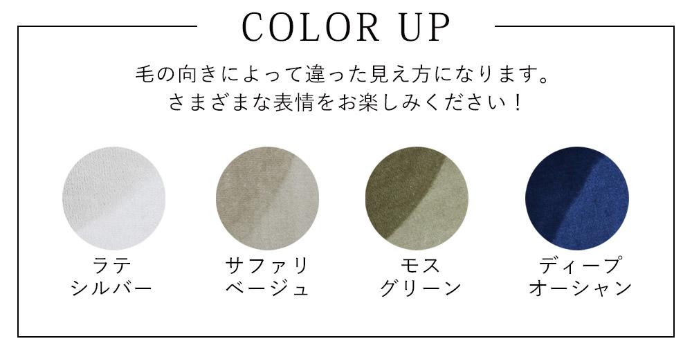 カラーのアップ。毛の向きによって違った見え方をするフランネルをお楽しみください。