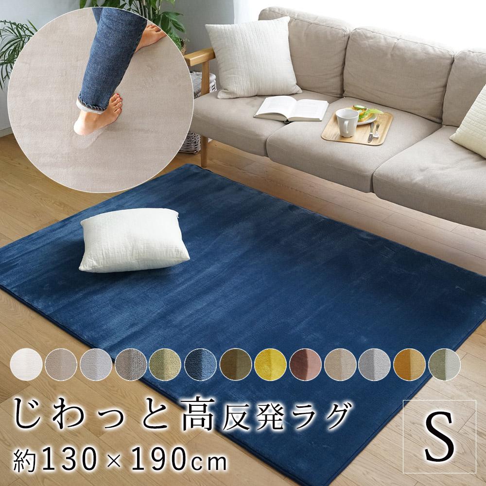 じわっと弾力性! 高反発ラグ カフカ 約130×190cm(Sサイズ/約1.5畳相当)