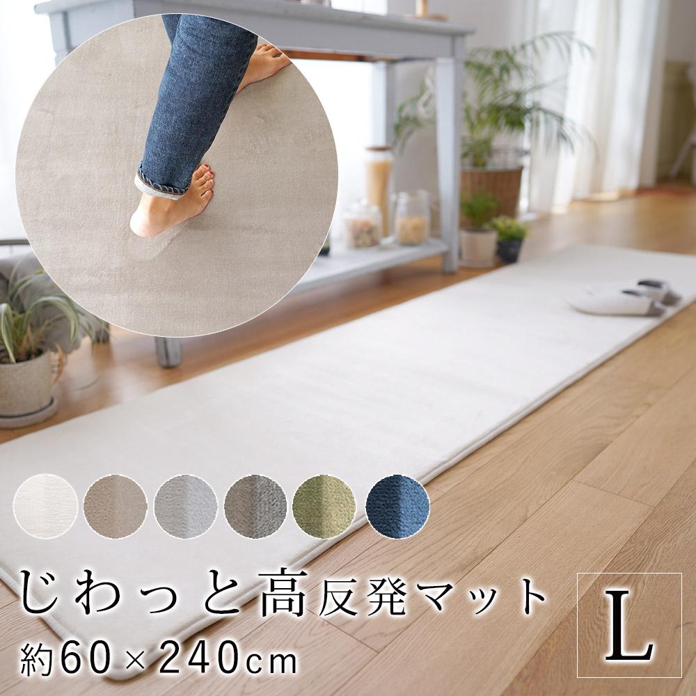 じわっと跳ね返すような弾力性の高反発フランネルキッチンマット Cafca カフカ Lサイズ/約60×240cm