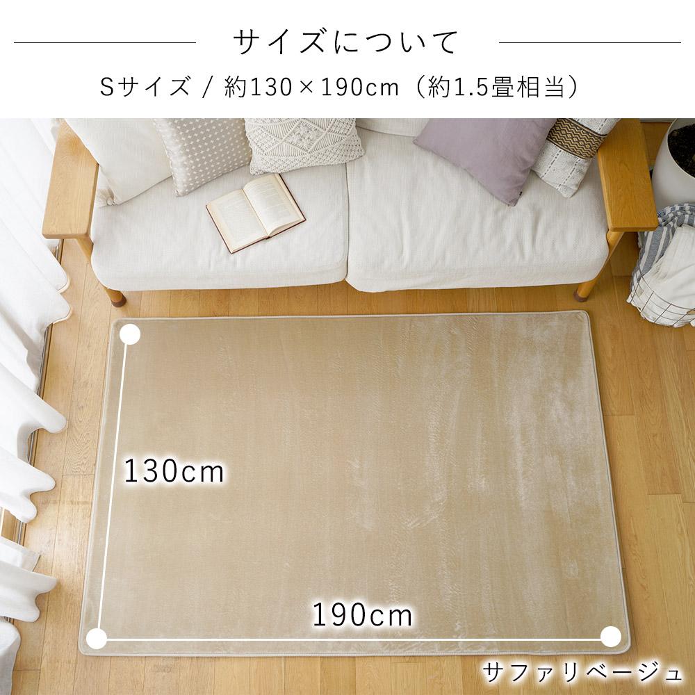 サイズについて/約130×190cm(Sサイズ/約1.5畳相当)