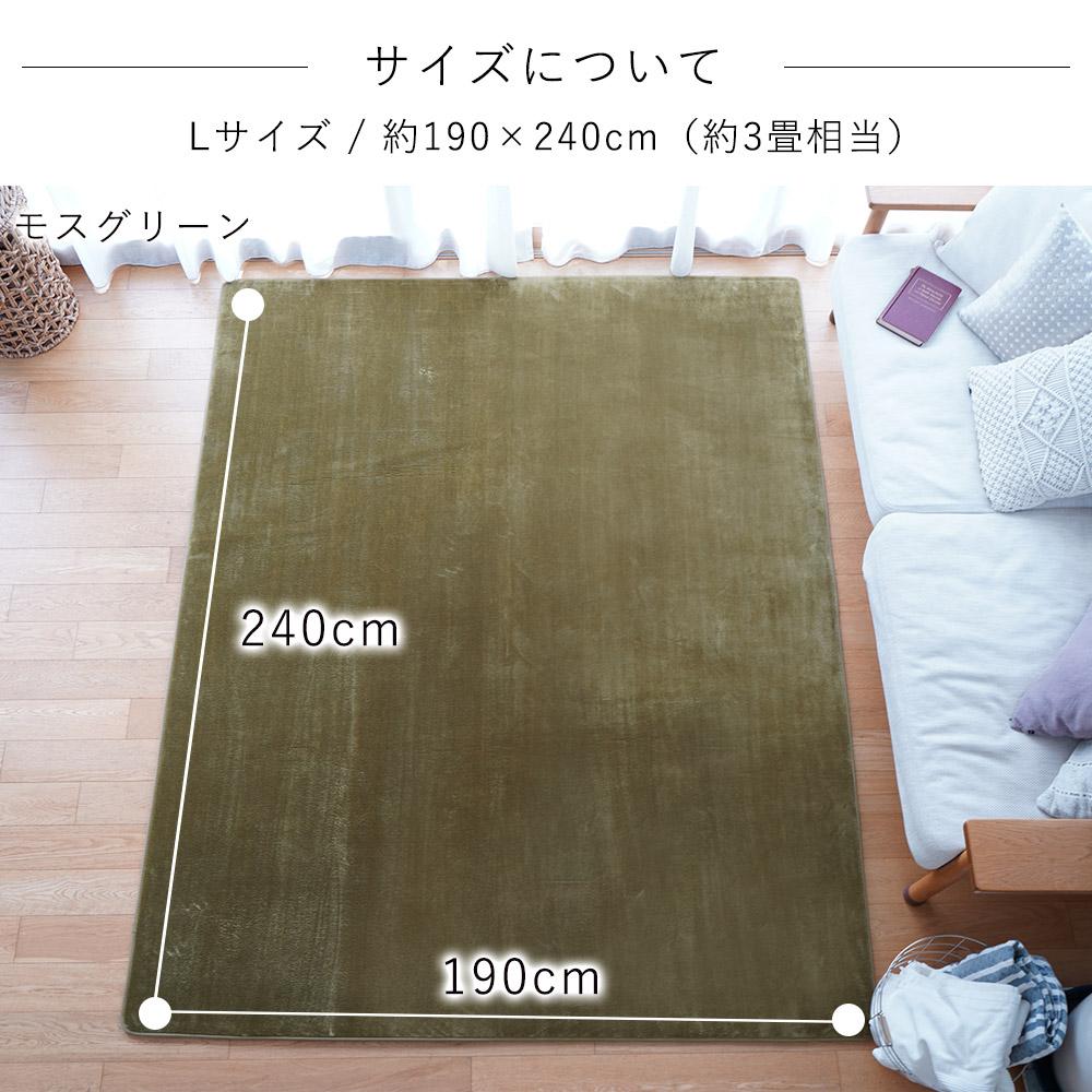 サイズについて/約190×240cm(Lサイズ/約3畳相当)