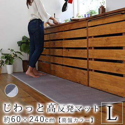 じわっと弾力性! 高反発キッチンマット Cafca カフカ Lサイズ/約60×240cm