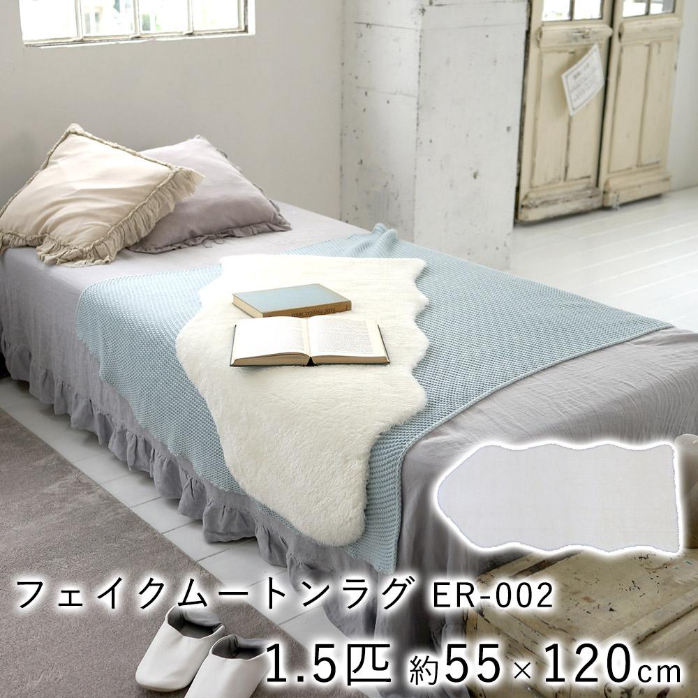 フェイクムートンラグ/ER-002 約55×120cm(1.5匹)