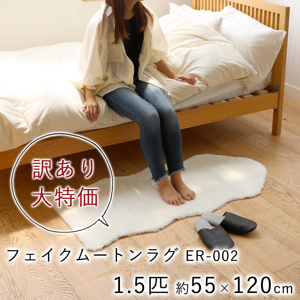 【訳ありのため、半額!】ふわふわボリューム フェイクムートンラグ ERARE(エラーレ)/ER-002 約55×120cm(1.5匹)