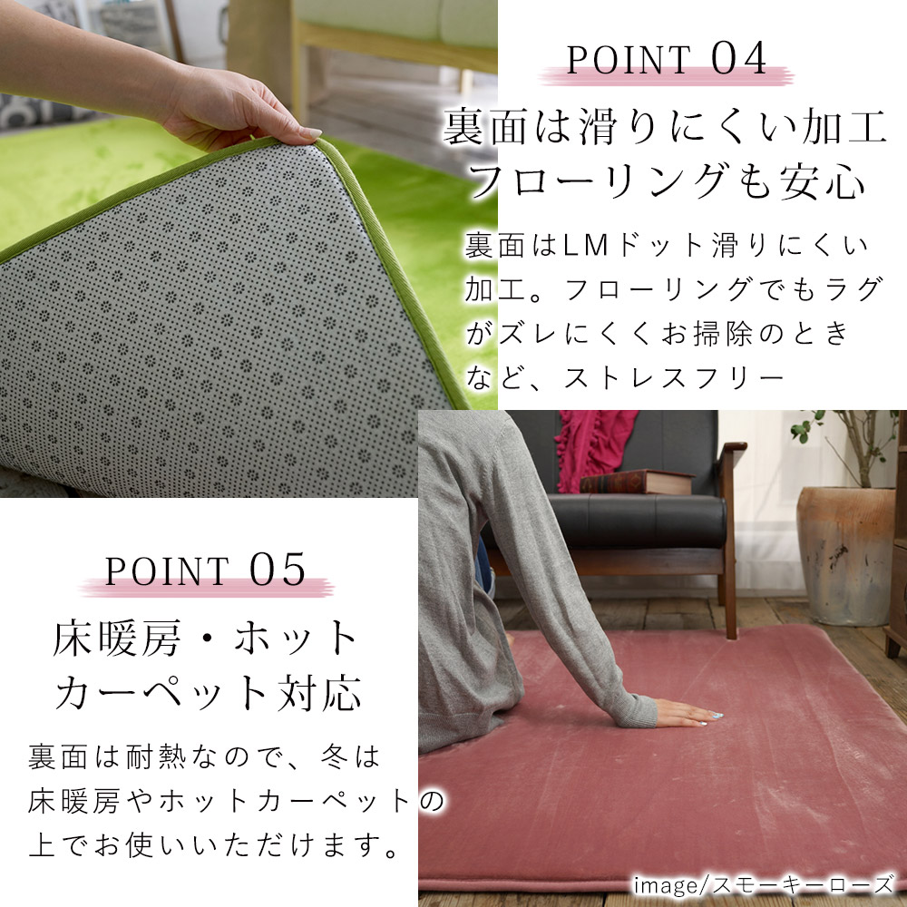 裏面は滑りにくい加工。フローリングでも安心です。床暖房・ホットカーペットにも対応しています。