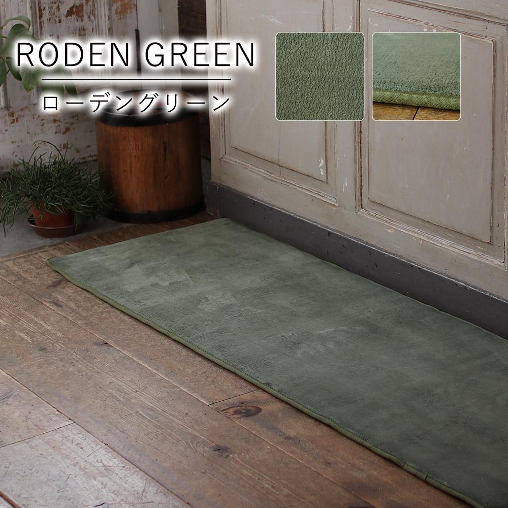ローデングリーン