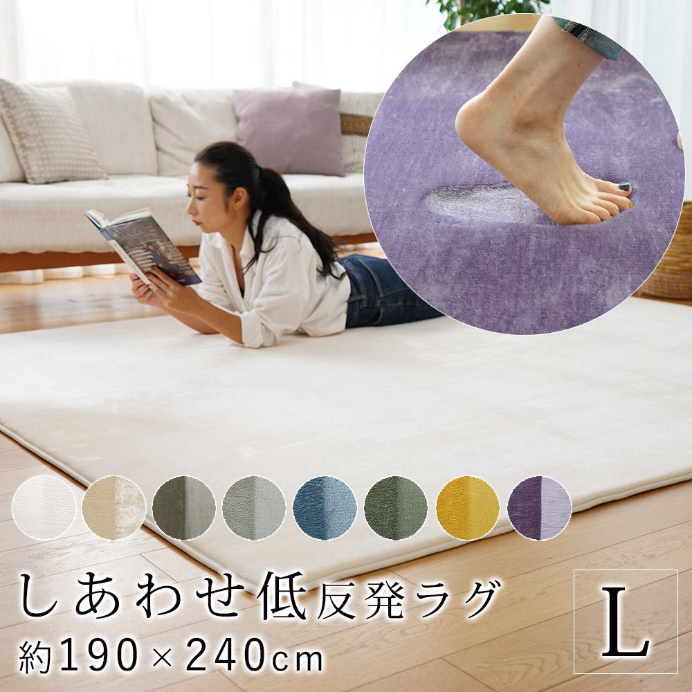 低反発フランネルラグ フォレス Lサイズ 約190×240cm(約3畳相当)