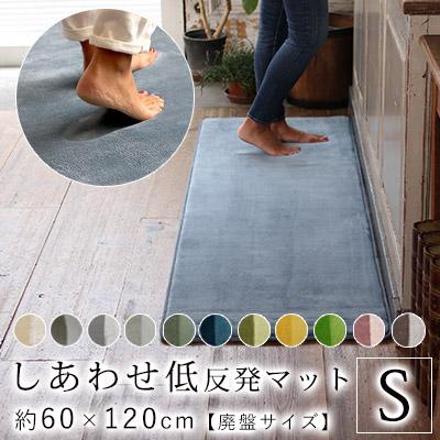 もっちり しあわせ低反発キッチンマット フォレス 約60×120cm(Sサイズ)