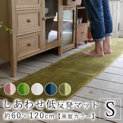 【廃盤カラーのため大特価!】低反発フランネルキッチンマット Fores フォレス Sサイズ/約60×120cm