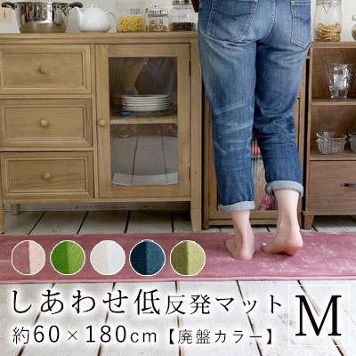 【廃盤カラーのため大特価!】低反発フランネルキッチンマット Fores フォレス Mサイズ/約60×180cm