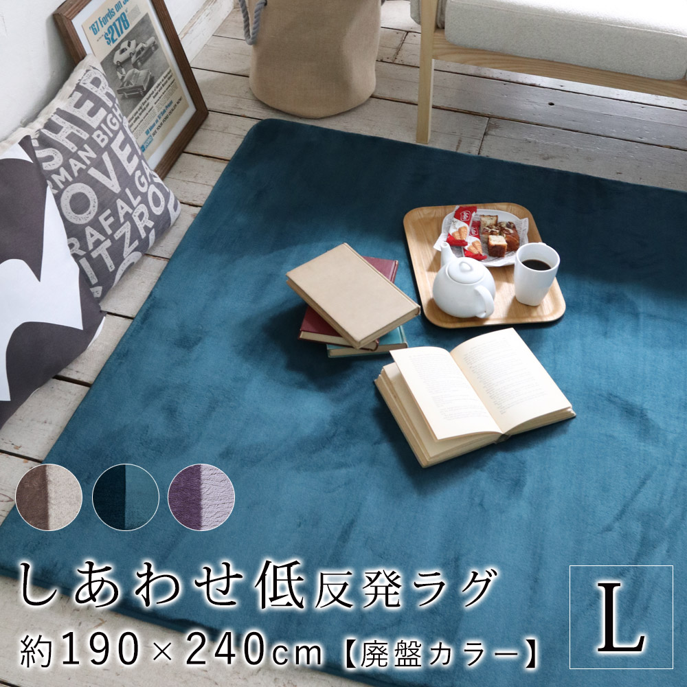 【廃盤カラーのため大特価!】低反発フランネルラグ Fores フォレス Lサイズ/約190×240cm(約3畳相当)