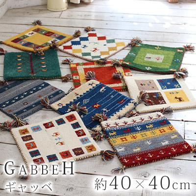 手織り ギャッベ マット 約40×40cm