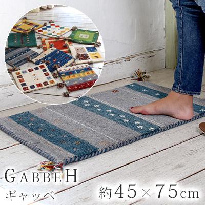 手織り ギャッベ マット 約45×75cm