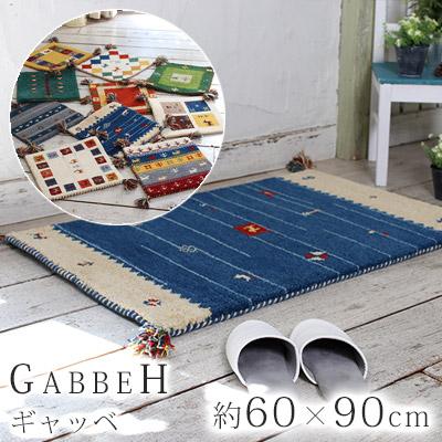 手織り ギャッベ マット 約60×90cm