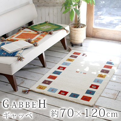 手織り ギャッベ マット 約70×120cm