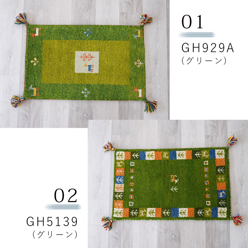 グリーン(GH929A)、グリーン(GH5139)