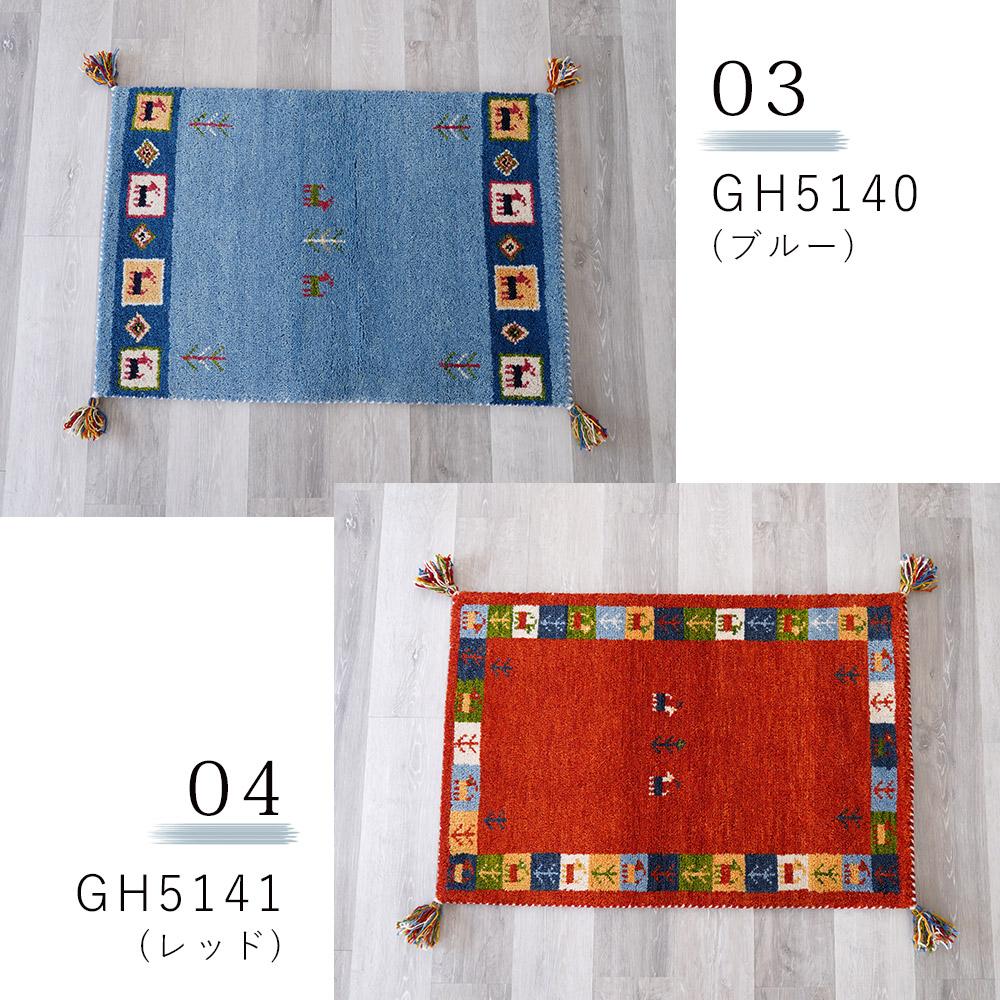 ブルー(GH5140)、レッド(GH5141)