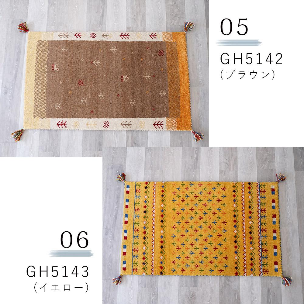 ブラウン(GH5142)、イエロー(GH5143)
