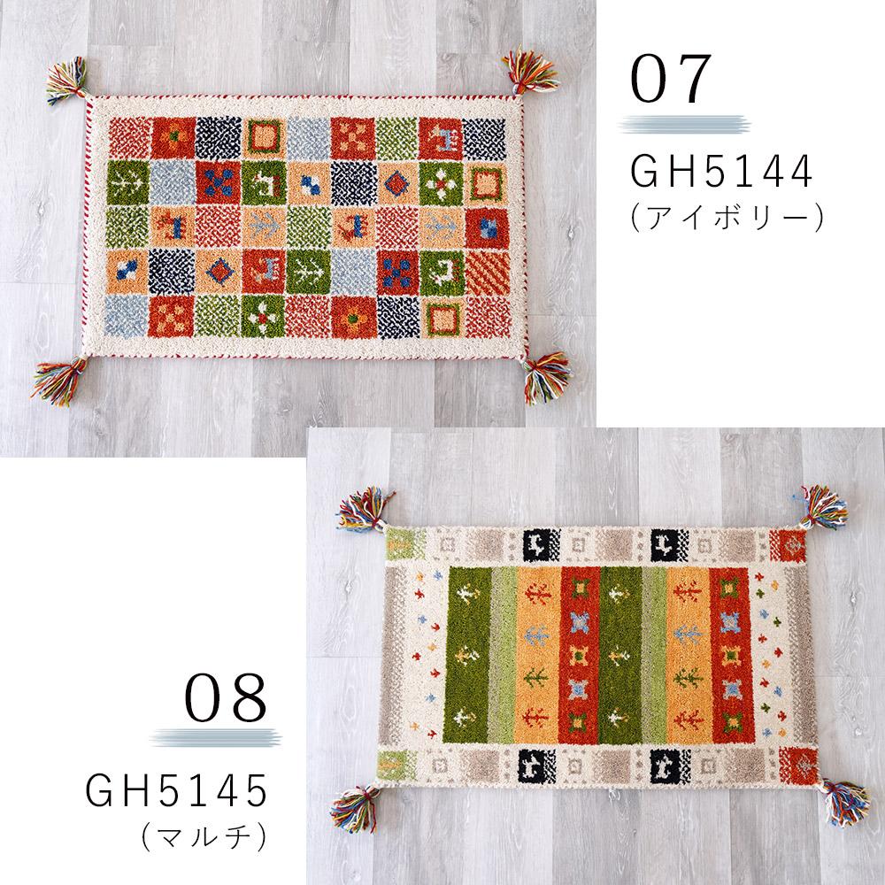 アイボリー(GH5144)、マルチ(GH5145)