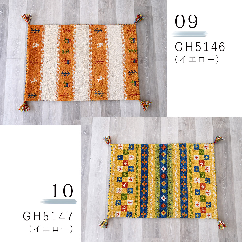 イエロー(GH5146)、イエロー(GH5147)
