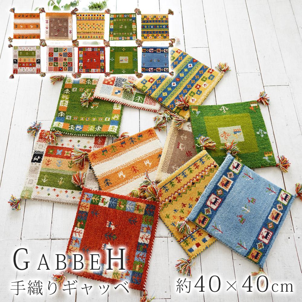 1枚1枚職人の手で丁寧に織られた、感性豊かなデザイン 手織り ギャッベ マット 約40×40cm