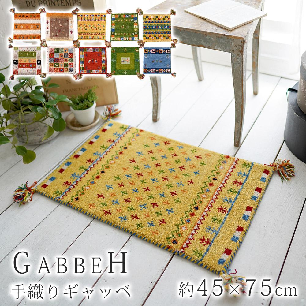 1枚1枚職人の手で丁寧に織られた、感性豊かなデザイン 手織り ギャッベ マット 約45×75cm