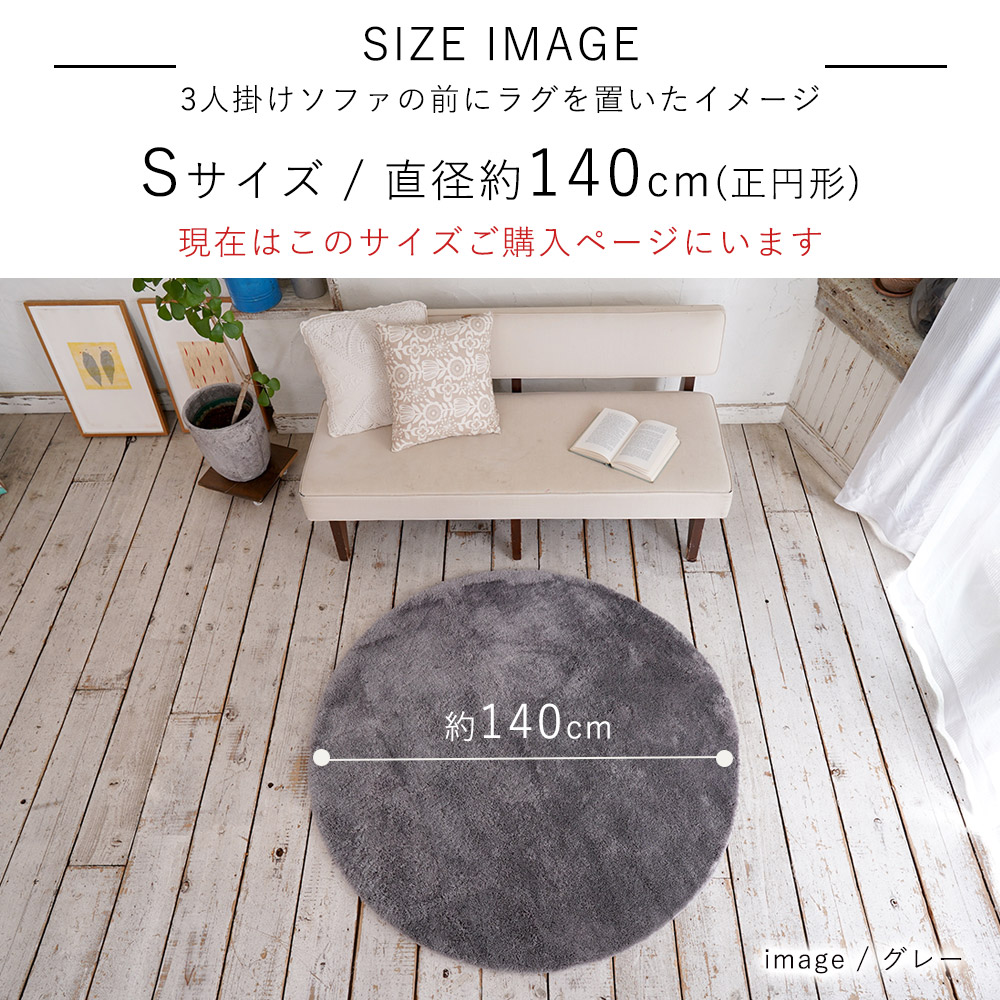 サイズイメージ/直径約140cmを3人掛けソファの前に置いたイメージ